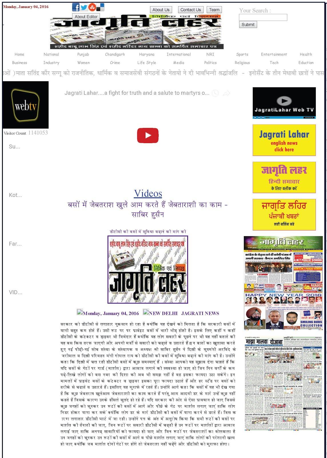 http://jagratilahar.com/HINDI_news_details.asp?id=15065