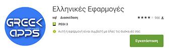 Οι Ελληνικές Εφαρμογές στο Google Play Store