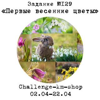 """+++Задание № 129 """"Первые весенние цветы"""" до 22/04"""