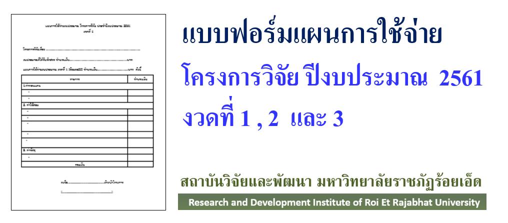 แบบฟอร์มแผนการใช้จ่าย ปีงบ 2561
