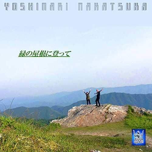 [Single] 中塚芳生 – 丹生都比売の災厄(HoneyB)/風舞子/緑の屋根に登って (2015.11.22/MP3/RAR)