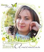 Соавтор блога  Анастасия