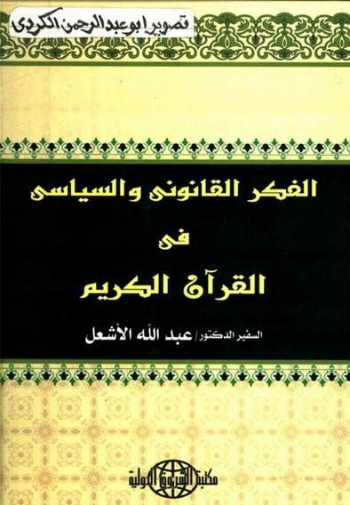 الفكر القانوني والسياسي في القرآن الكريم - عبد الله الأشعل pdf