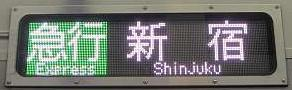 京王電鉄 急行 新宿行き1 7000系LED