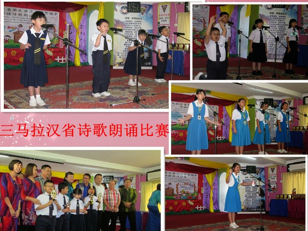 Pertandingan Bersajak Dalam Bahasa Cina Peringkat Bahagian Samarahan 2014