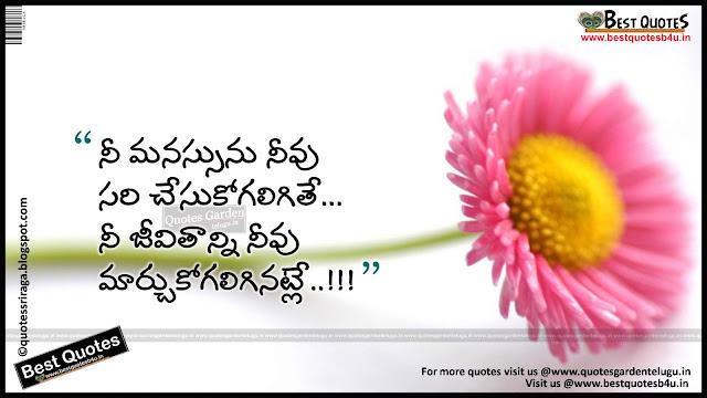 heart touching telugu quotes