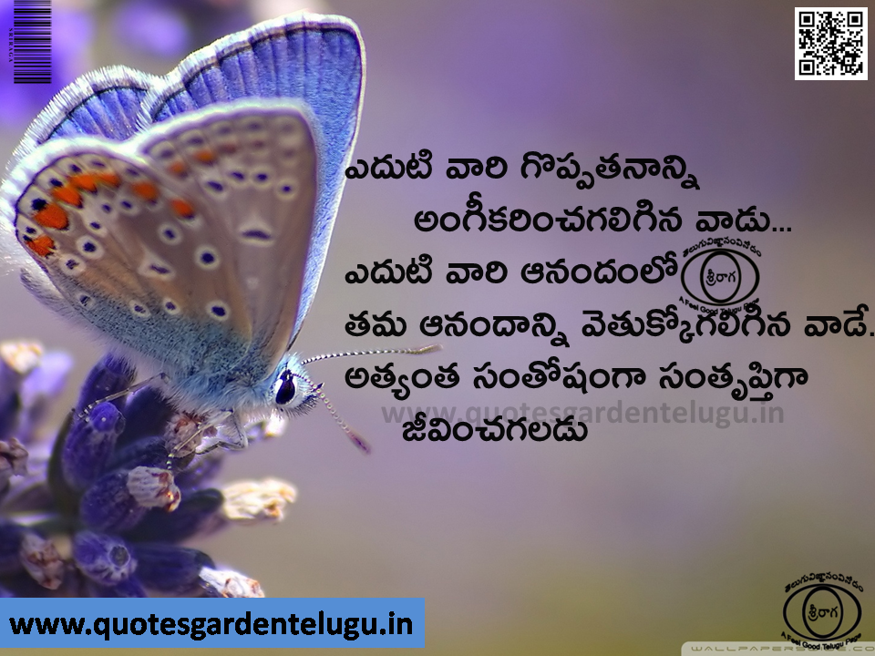 Happiness Quotes - Best Inspirational Quotes - Top Telugu Quotes - Nice Life Quotes