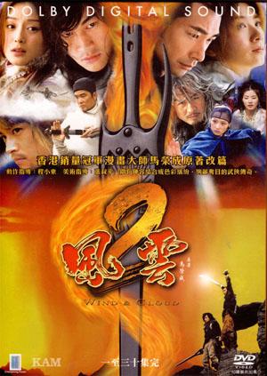 Phong Vân 2 - Long Hổ Tranh Hùng