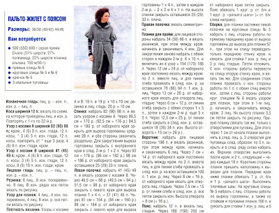 http://www.vyazemsami.ru// Пальто-жилет Описание