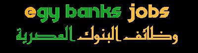 وظائف البنوك المصرية