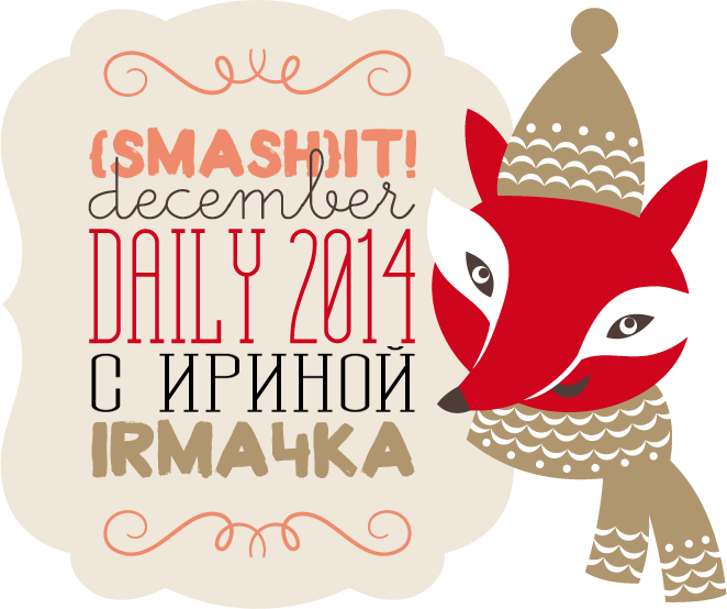 http://ru-smashbook.blogspot.ru/2015/01/december-daily-2014.html
