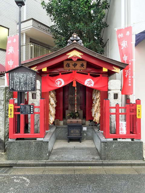 鳩森八幡神社,庚申塚,千駄ヶ谷〈著作権フリー無料画像〉Free Stock Photos