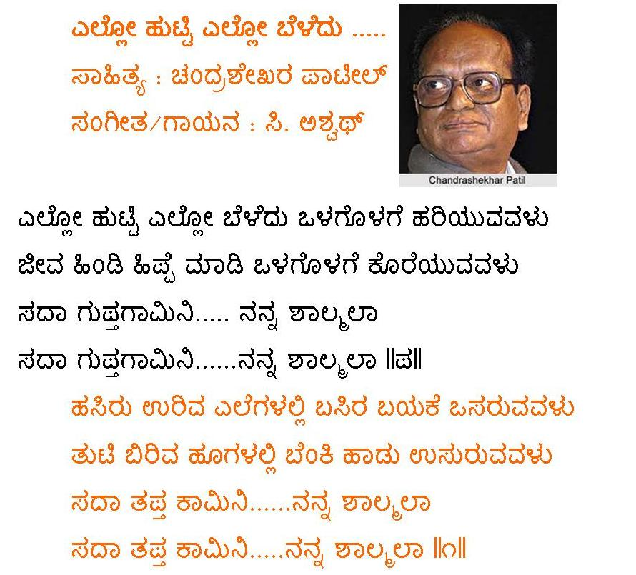 Kannada Madhura Geetegalu: Ello hutti ello beledu.. Nanna ...