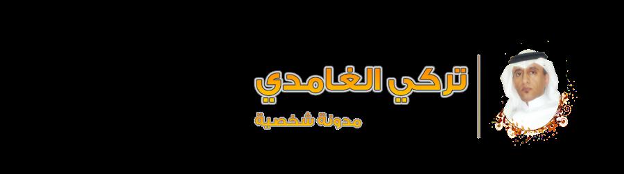 تركي الغامدي | مدونة شخصية