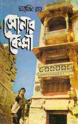 Sonar Kella by Satyajit Ray