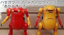 """ハセガワ 1/35 プラモデル メカトロウィーゴ No.01 """"あか&きいろ"""""""
