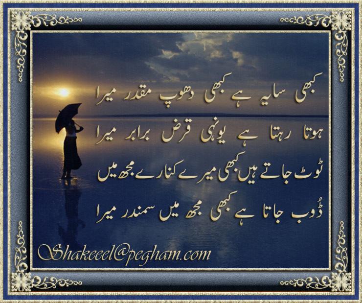 740 x 619 jpeg 220kB, Romantic Poetry | Urdu Shairy | Designed Poetry ...