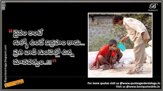 Telugu good heart humanity quotes