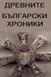 Древните Български Хроники