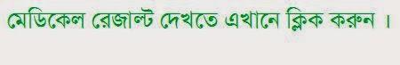 http://educationboardresults-bd.com/medical-admission-result-2014-mbbs-bds-published/