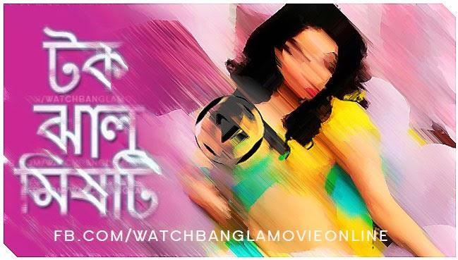 http://banglafullmoviehdonline.blogspot.com/2014/05/tok-jal-misti.html