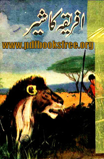 Africa Ka Sher Novel By Zubaida Sultana