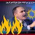 القومجيين العرب بالجزائر يفقدون صوابهم بعد الاعلان عن ترسيم الامازيغية بالدستور الجزائري