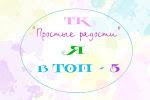 """ТОП-5 блога """"Простые радости"""""""