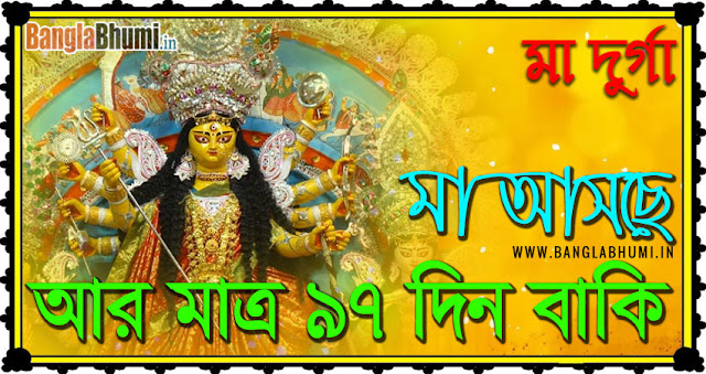 Maa Durga Asche 97 Din Baki - Maa Durga Asche Photo in Bangla
