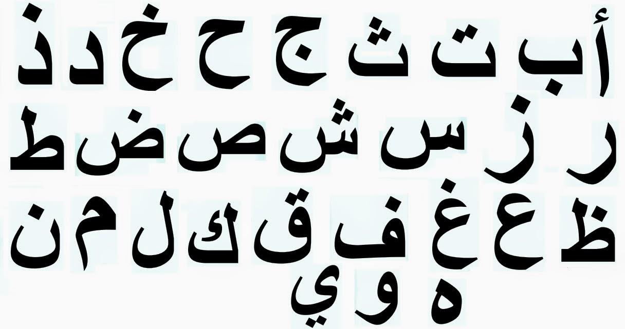 جميع الحروف الهجائية العربية أ ب ت ث ج ح خ د ذ ر ز س ش ص ض ط ظ ع غ ف ق ك ل م ن ه و ي