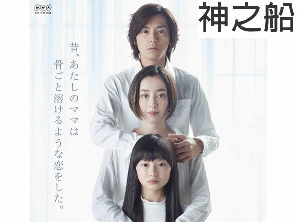 神之船(日劇) Kamisama No Boat