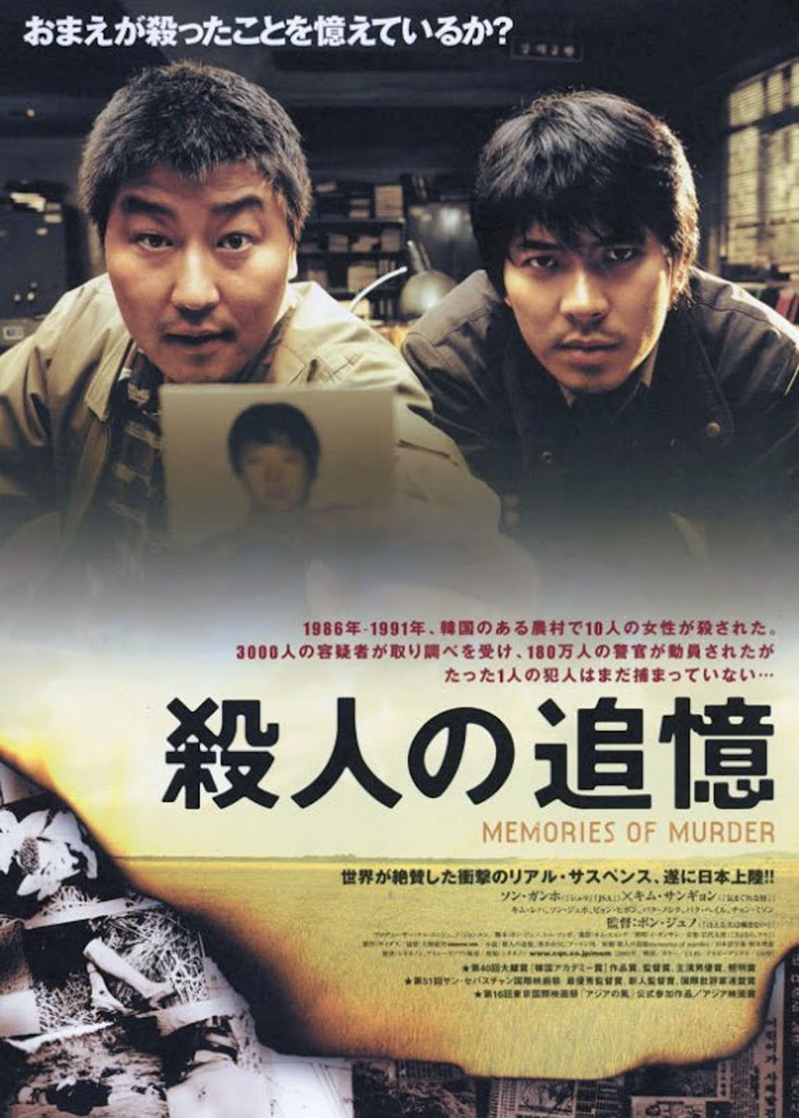 Memories-of-Murder-Salinui-chueok-movie-poster