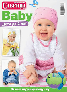 Сабрина Baby № 5 2012. Вязание для детей до 2 лет