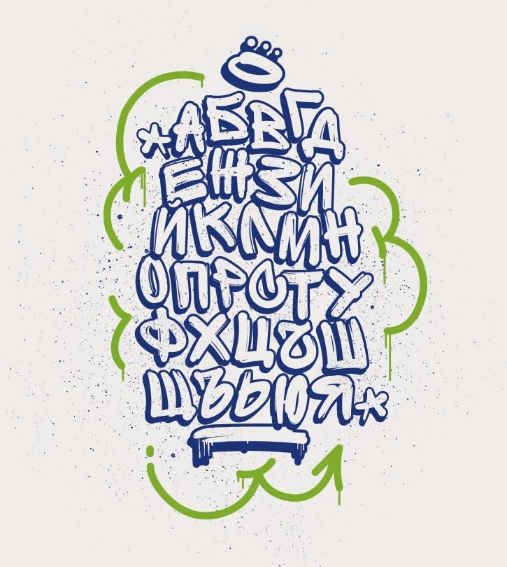 граффити шрифт кириллица: