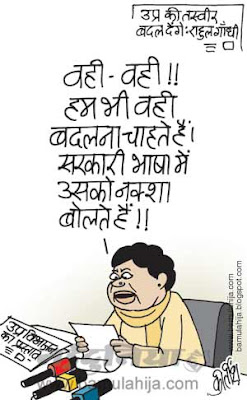 mayawati Cartoon, indian political cartoon, rahul gandhi cartoon, bsp cartoon, up election cartoon, UP Divisions