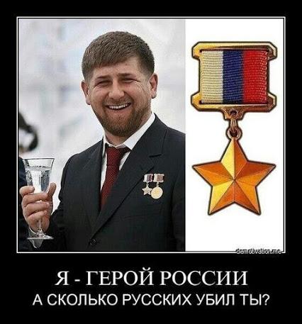 Настоящий Герой России  Алексей Махотин обвинен в разжигании межнациональной розни,путинский Херой кадыров жирует на  наши деньги