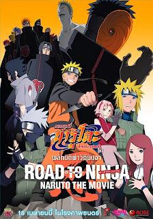 Naruto the Movie 9 ตอน พลิกมิติผ่าวิถีนินจา