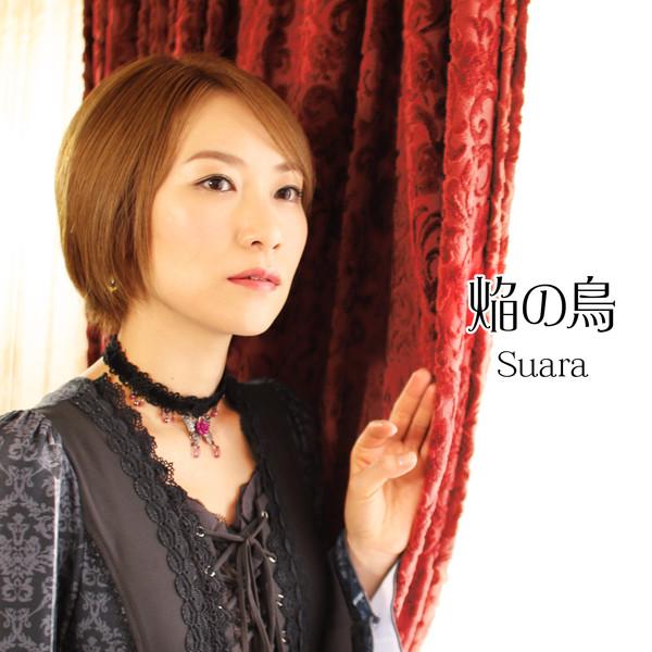 [Single] Suara – 焔の鳥 (2016.07.27/MP3/RAR)