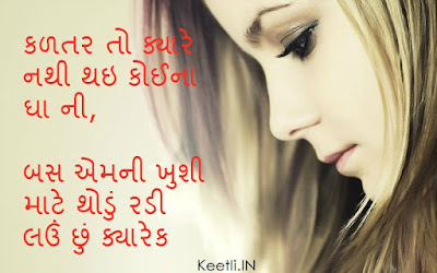 Sad Gujarati Quotes
