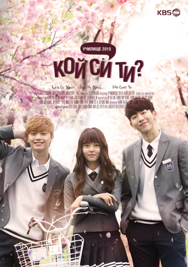 School 2015: Who Are You:  Scholl2015_Who_are_you_BG_poster_version01