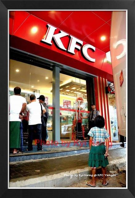 ေမာင္လြမ္းဏီ – KFC ဆိုပါသတဲ့ေလ…