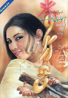 Jasoosi Digest January 2013 pdf