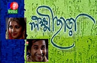 Lokkhichara (Eid Ul Adha Drama)