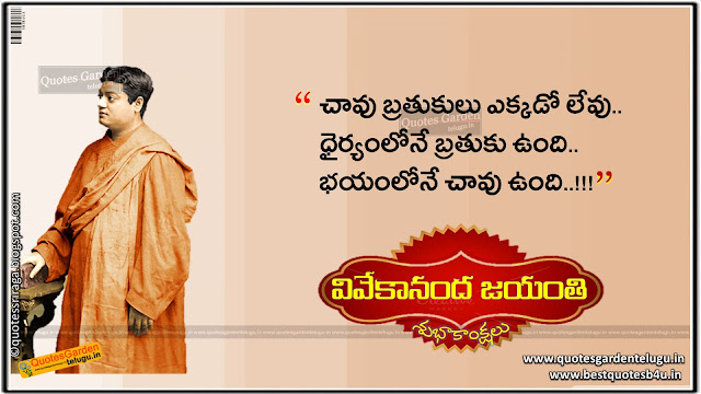 Vivekananda Jayanti telugu Greetings Quotes wallpapers