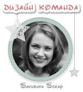 Екатерина Кравченко