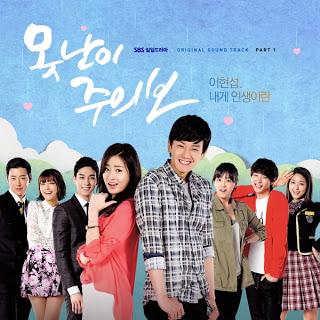 Lee Hyun Sub 이현섭 - Ugly Alert (못난이 주의보) OST Part.1