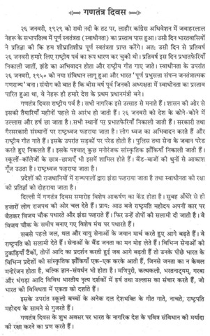 short essay on importance of news paper The news paper published in and regional languages short essay on importance of newspaper in hindi hindi language resources newspapers & magazines hindu.