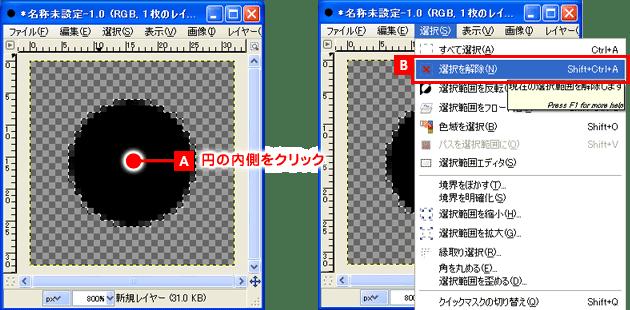 GIMP2の使い方 | パターンを作ってみよう⑤