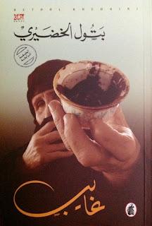 تحميل رواية غايب - بتول الخضيري PDF