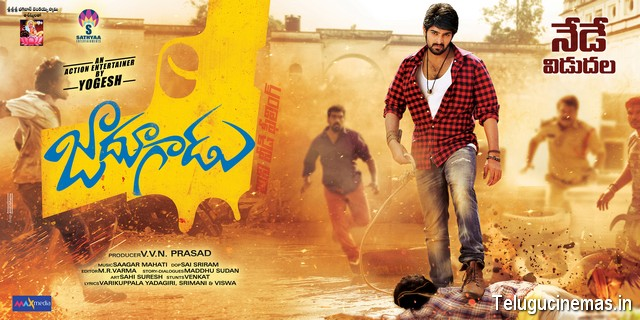 Jadoogadu movie releasing today,Jadoogadu Release date posters ,Jadoogadu movie posters,Jadoogadu wallpapers,Jadoogadu Telugucinemas.in
